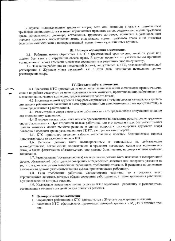 городе норма о компетенции комиссии по трудовым спорам представляет собой норму Приемники